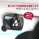 【メール便送料無料】【即納】車用 ベビーミラー サポートミ...