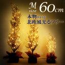 【送料無料】 北欧風 光る ツリー Mサイズ 60cm US...