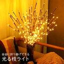 【即納】 光る枝 ブランチツリー ライト イルミネーション LED 木...