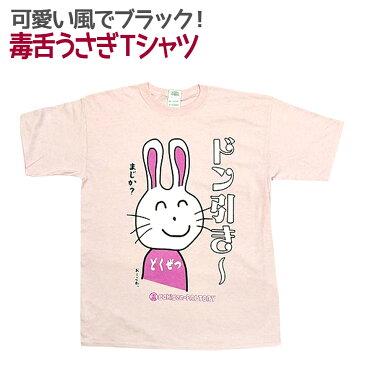 Tシャツ 毒舌うさぎ ドン引き ピンク (Tシャツ おもしろ 面白 ギャグ 馬鹿 パロディ アホ)