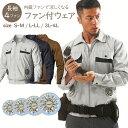 【送料無料】【即納】空調服 長袖 4個ファン 空調作業服 3