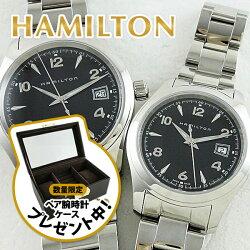 ハミルトン時計ペアウォッチ腕時計ジャズマスターリンドウシルバーH18451135H18251135