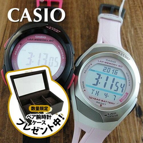 国内正規品 ペア腕時計 ボックス付き カシオ 時計 ペアウォッチ フィズ ランニング STR-300J-1BJFS...