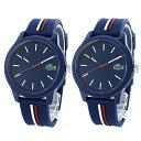 内祝い 結婚祝い おそろい ギフトセット ペア 夫婦 プレゼント ユニセックス 同サイズ 2本組 ラコステ 腕時計 ペアウォッチ メンズ レディース ブルーラバー・・・