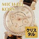 Michael Kors マイケルコース 腕時計 レディース パーカー クリスタル ピンクゴールド MK5841 ビジネス 女性 ブランド 時計 誕生日 お祝い クリスマスプレゼント ギフト お洒落