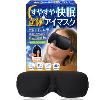 アイマスクアイピロー安眠グッズ遮光カット目の圧迫なし立体型耳栓男女兼用睡眠NORAH