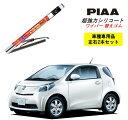 PIAA ピア トヨタ IQ KGJ.NGJ10 用 ワイパー替えゴム SLW55 S...