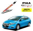 PIAA ピア ホンダ インサイト ZE2 用 ワイパー替えゴム SLW65...