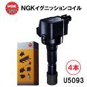 NGK イグニッションコイル U5093 4本セット 48541 純正部品番...