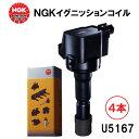 NGK イグニッションコイル U5167 4本セット 48543 純正部品番...