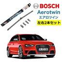 BOSCH ワイパー Audiアウディ RS4[8K5、B8]運転席 助手席 左...