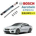 BOSCH ワイパー BMW 6 シリーズ 運転席 助手席 左右 2本 セッ...