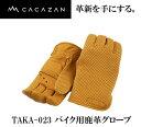 Summer TAKA-023 CAMEL CACAZAN 手袋 オーダーメイド手袋 革手袋 バイク グローブ プレゼント スキレッ...