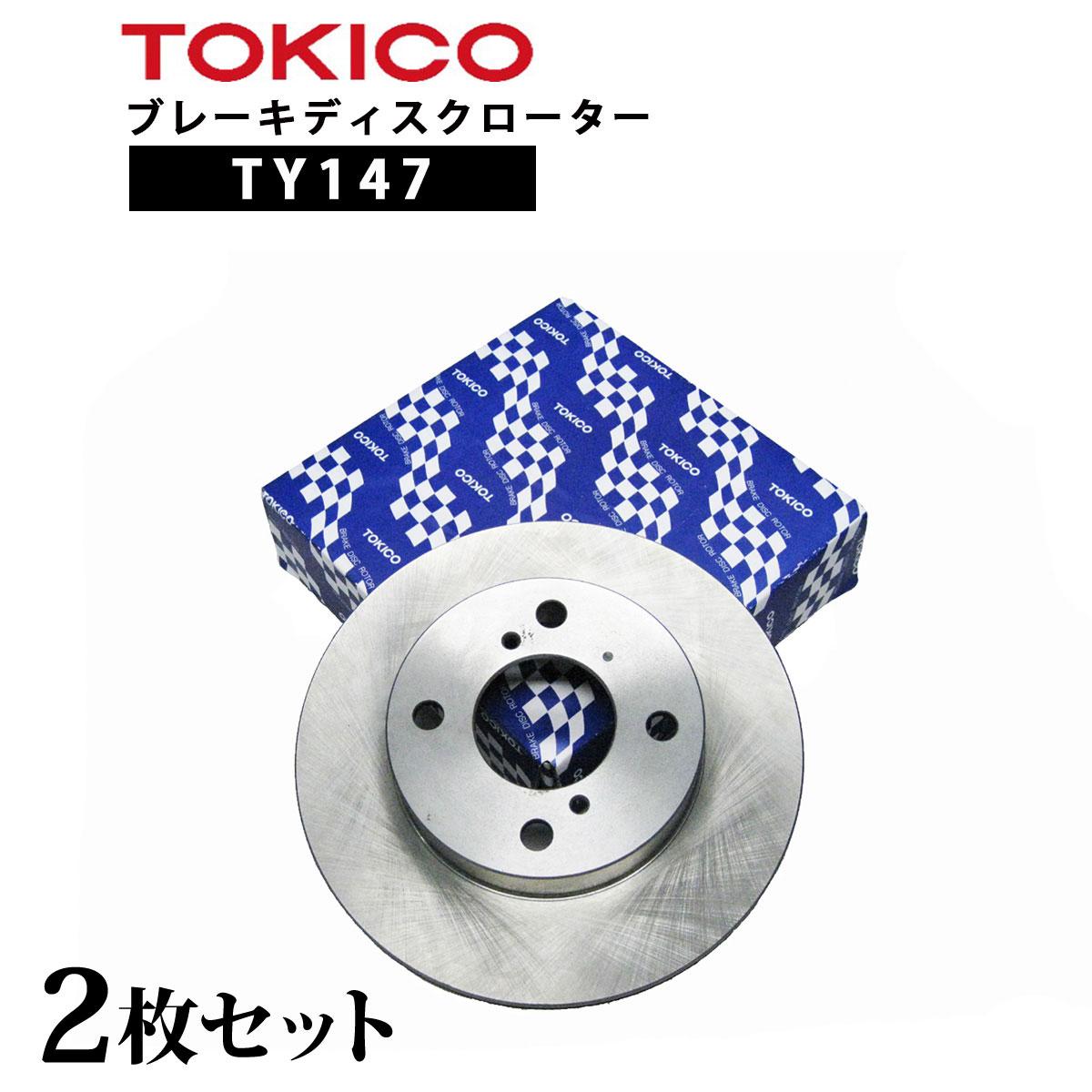 ブレーキ, ブレーキローター TY147 TOKICO 2 40206-4M402 F WRY11,WFY11 BD6973RN102 E1026 V6-261 B6F384J