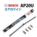 AP20U BOSCH ボッシュエアロツイン ワイパー 輸入車用 ワイパ...