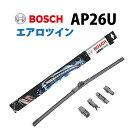 AP26U BOSCH ボッシュエアロツイン ワイパー 輸入車用 ワイパ...