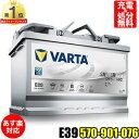 ドイツ製は当社のみ VARTA バッテリー 570-901-076 E39 AGM バルタ シルバーダイナミック 570901076 輸入車用バッテリー カーバッテリー バッテリー本体 車 回収 アイドリングストップ 車のバッテリー 韓国製VARTA LN3 に上位互換