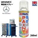 Holts ホルツ MINIMIX ミニミックス 缶スプレー メルセデス ベンツ Mercedes Benz 自動車補修用スプレー 塗装 補修 乾燥時間が早い 塗装補修 260ml