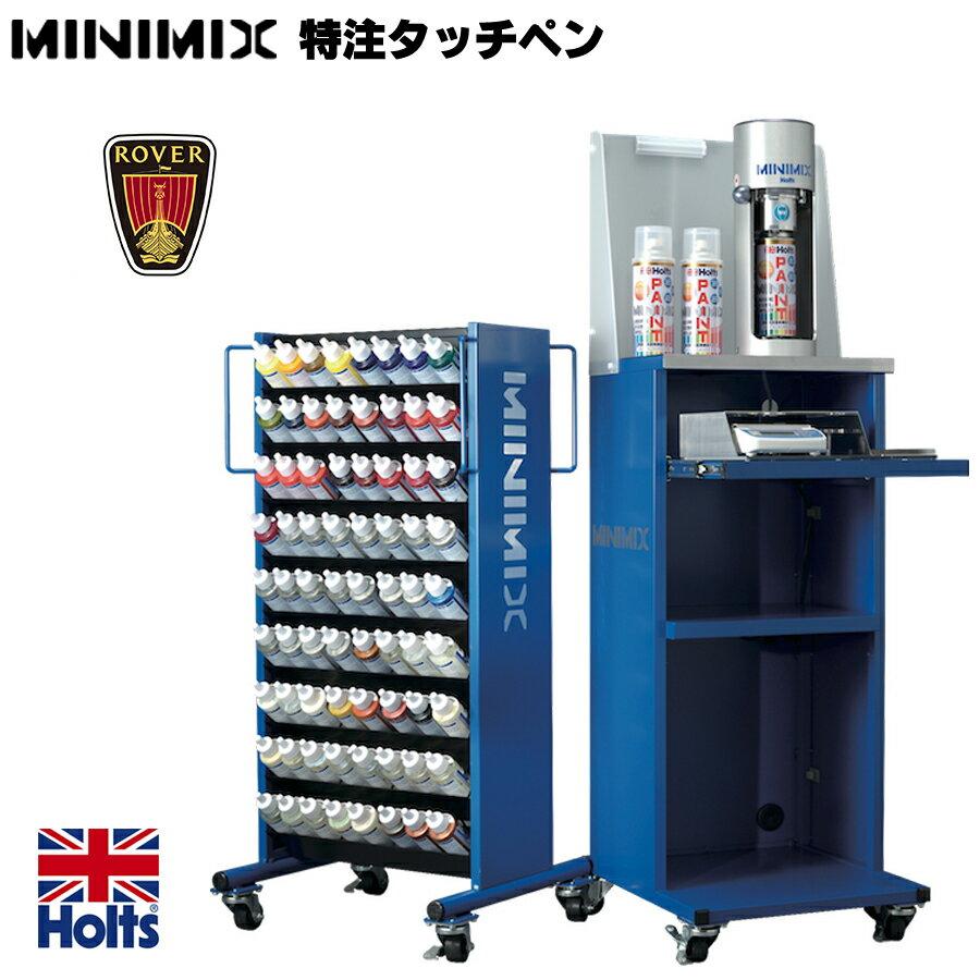 メンテナンス用品, ペイント Holts MINIMIX 2 ROVER 20ml2
