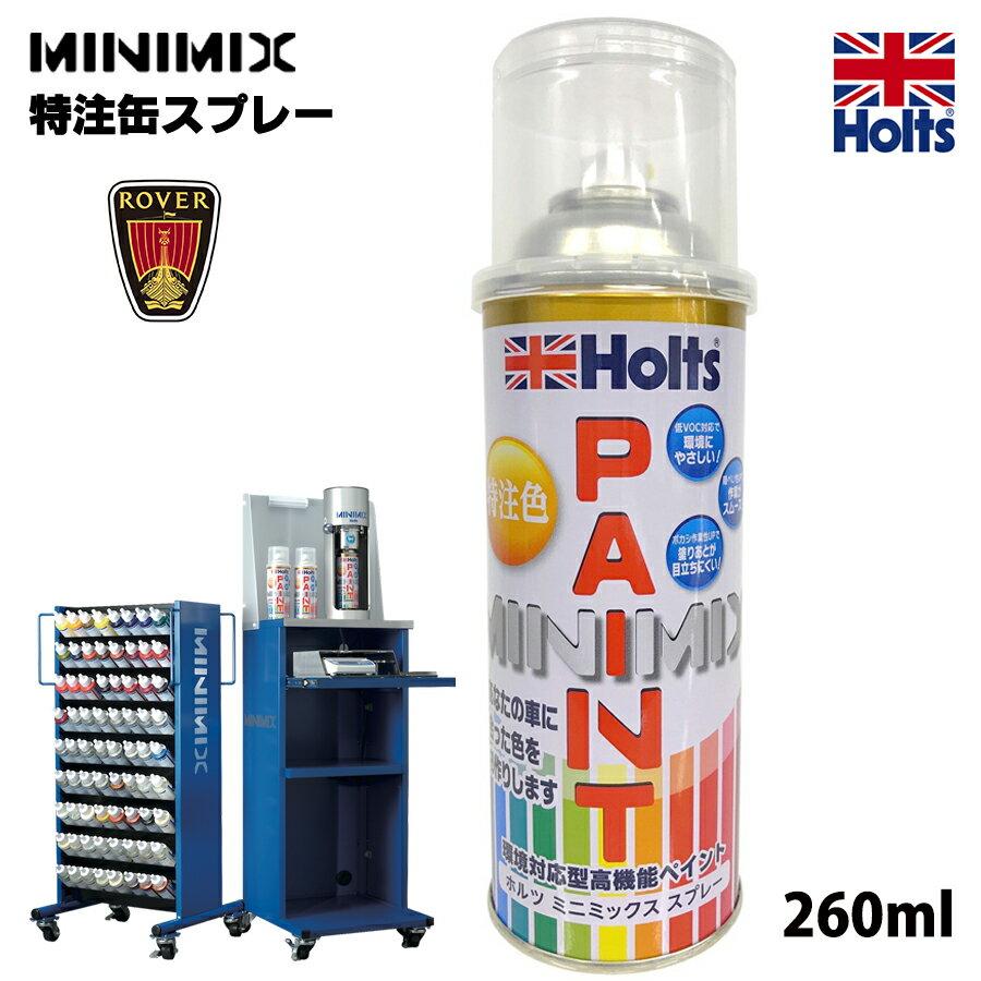 メンテナンス用品, ペイント Holts MINIMIX ROVER 260ml