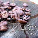 ブラジル 完熟ブルボン 300gプレミアムコーヒー [メール...