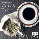 【生豆販売】プレミアムブレンドコーヒー 350gプレミアムコーヒー [メール便]送料無料!(生豆/コーヒー生豆/プレミアムコーヒー/珈琲/珈琲豆/コーヒー豆)