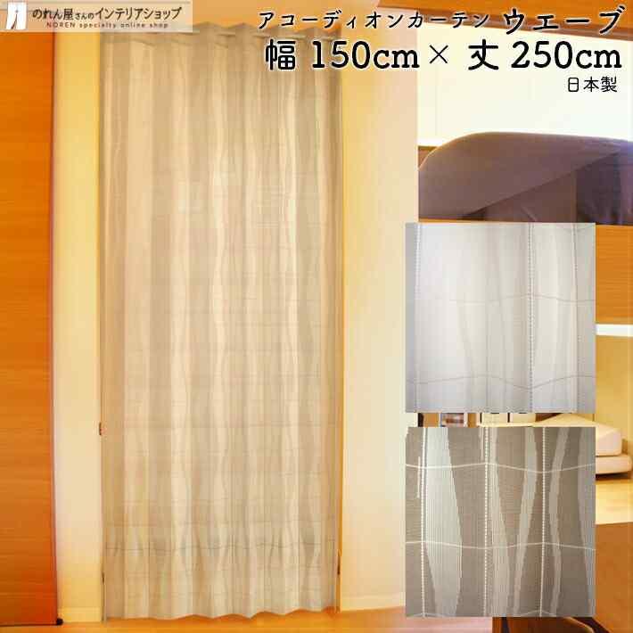 【10・11日ポイント5倍】アコーディオンカーテン パタパタ カーテン 間仕切り つっぱり 断熱 おしゃれ ロング ウエーブ 150cm幅 250cm丈 全2種類