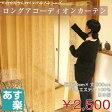 間仕切り カーテン つっぱり「ロングアコーディオンカーテン(200cm丈)」【あす楽対応】※メール便不可