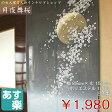 のれん 母の日 ロング 150cm丈 和風 桜 春「月夜舞桜」【あす楽対応】