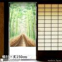 のれん 間仕切り カーテン 竹林道 85cm幅 150cm丈 おしゃれ 和風 緑 竹