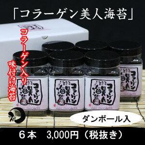 【田中海苔店】コラーゲン美人海苔6本入り(箱入り)【海苔】【贈り物 海苔】【味付け海苔】【ギフト】【のり】