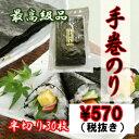 【田中海苔店】手巻のり (半形30枚)  【手巻き寿司】【寿司海苔】
