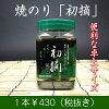 【田中海苔店】コラーゲン美人海苔