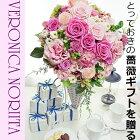 枯れないお花「Sweetrose」【k4u5643】【セールSALE】【送料無料】【枯れない/プリザ】【還暦】【インテリア】【誕生日】【お誕生日】【結婚記念日】【結婚祝い】【両親へ】【歓迎退職】