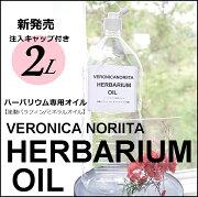 ハーバリウムオイル バリウム ミネラル パラフィン