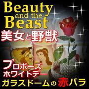 美女と野獣 ガラスドームケース プロポーズ バレンタインデー ホワイト プレゼント コンビニ 受け取り メッセージ 手提げ袋