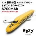 もちてつ! ドクターイエロー 923 新幹線型モバイルバッテリー(充電器) 6700mAh - ノリモノ 楽天市場店