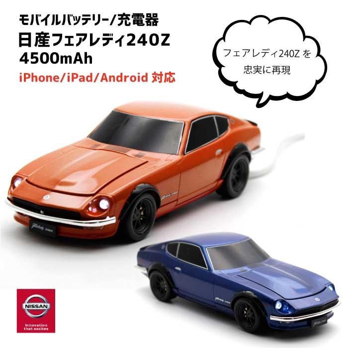 バッテリー・充電器, モバイルバッテリー  240Z 4500mAh iphone