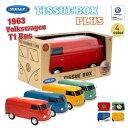 フォルクスワーゲン T1バス ティッシュケース ケースプラス ティッシュカバー ボックス 車型