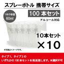 [2]【送料無料】アルコール対応スプレーボトル 100本セット スプレー容器 60ml PET 霧吹き アトマイザー