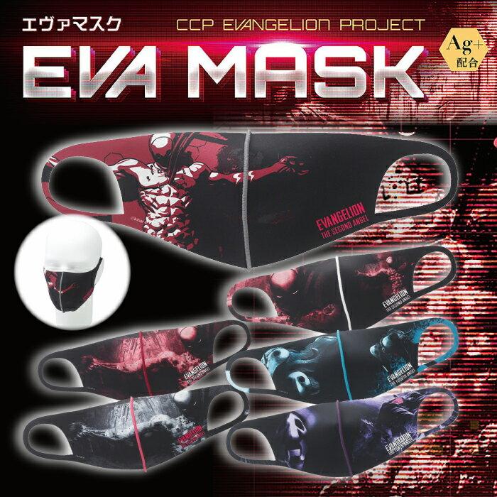 保護マスク, その他  4 10 CCP EVANGELION MASK (CUM)