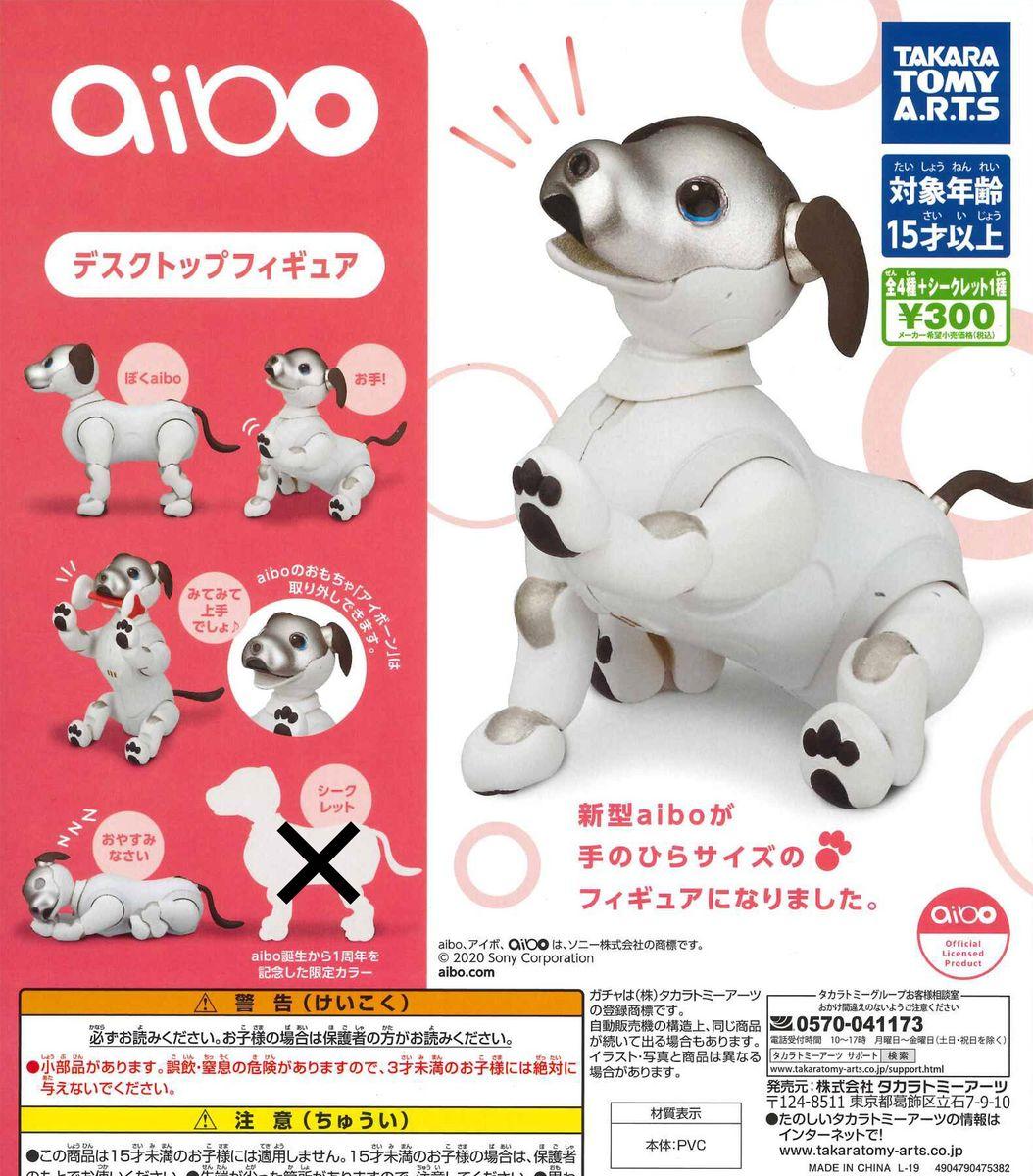 コレクション, ガチャガチャ aibo 4 -