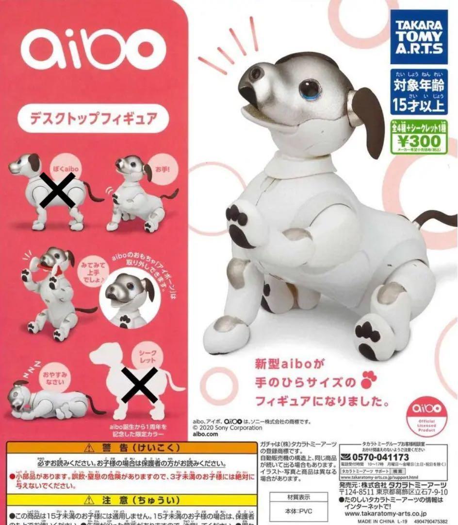 コレクション, フィギュア aibo 3 - 3