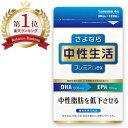 【楽天1位】DHA EPA サプリメント サプリ dha+e