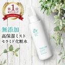 【25%OFF】【送料無料】セラミド 化粧水 脂漏性 保湿