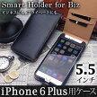 アスデック携帯収納ケースSH-FS08K