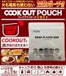 クックアウトポーチ5セットNIHONDENKO(日本電興)火も電気も使わない加熱器具(ポーチ5袋、フードプラスチックバック5袋、発熱剤5個)