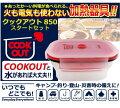クックアウトスターターセットNIHONDENKO(日本電興)火も電気も使わない加熱器具(専用容器850ml、発熱剤1個)
