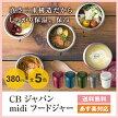 CBジャパンmidiフードジャー|お弁当箱保温保温ジャー保温弁当箱おべんとランチボックスステンレス