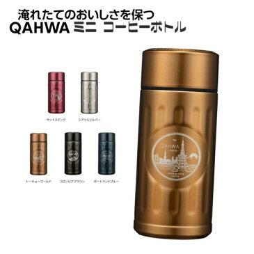 QAHWA カフア ミニ コーヒータンブラー MINI  ステンレスボトル おしゃれ 小さめ マイボトル コーヒー ボトル 持ち歩き ステンレス水筒 直飲み水筒 マイ水筒